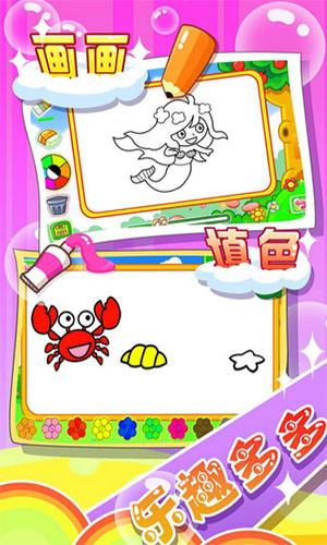 儿童宝宝学画画涂颜色截图3