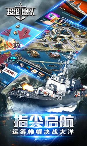 超级舰队截图1