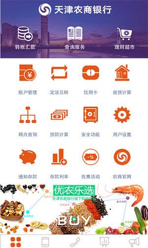 天津农商银行截图1