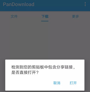 手机版PanDownload诞生
