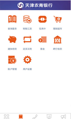 天津农商银行截图2