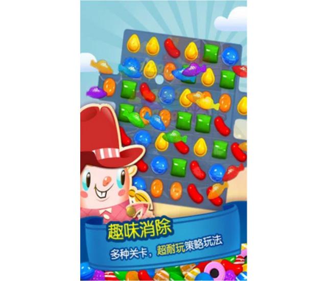 糖果传奇截图2