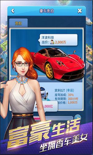 大富豪3截图2