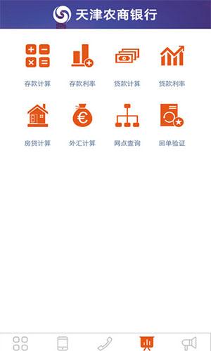 天津农商银行截图3