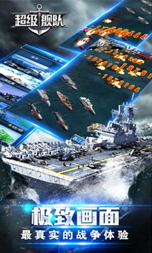 超级舰队截图3